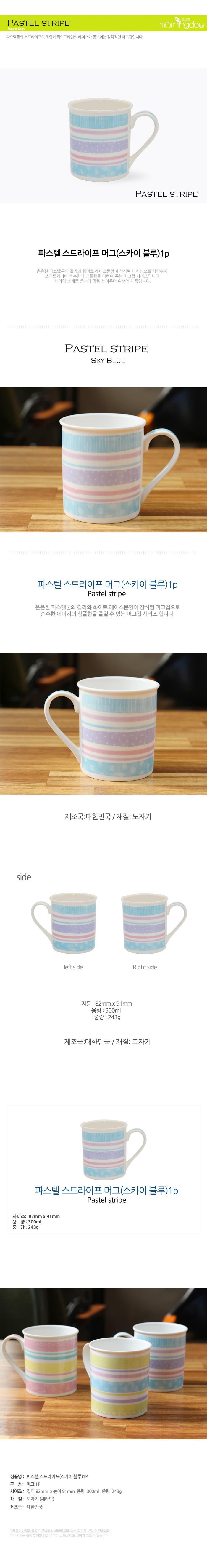 파스텔 스트라이프(스카이블루) - 모닝듀, 3,600원, 머그컵, 패턴머그