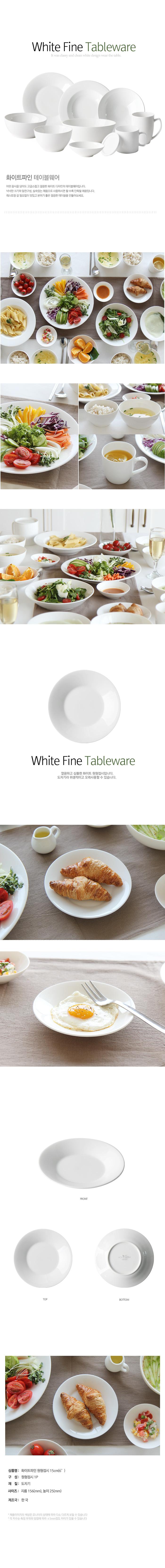 화이트파인 원형접시 15cm(6) - 모닝듀, 9,500원, 접시/찬기, 접시