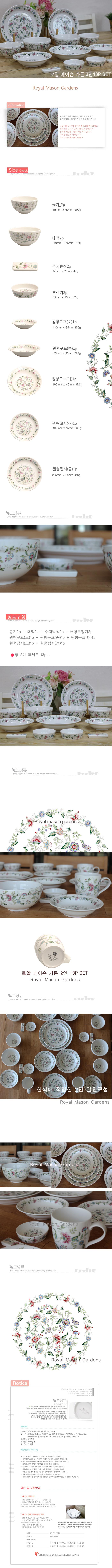 로얄 메이슨가든 2인 set 13P - 모닝듀, 52,150원, 식기홈세트, 2인세트