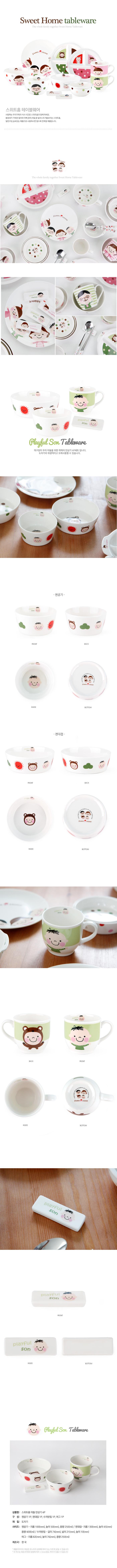 스위트홈 아들 반상기 4P - 모닝듀, 23,000원, 식기홈세트, 1인세트