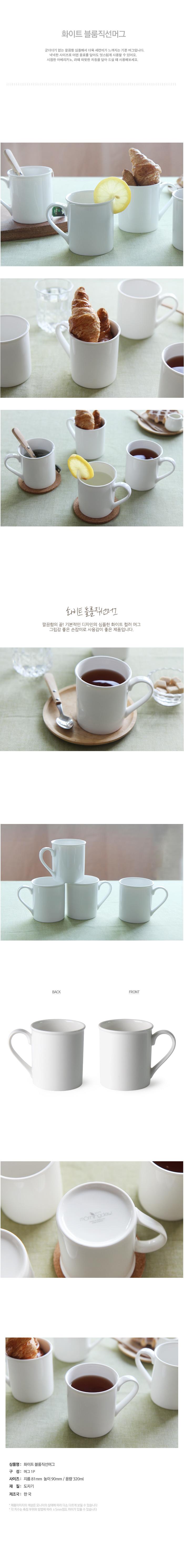 화이트 블룸직선머그 - 모닝듀, 7,000원, 머그컵, 심플머그