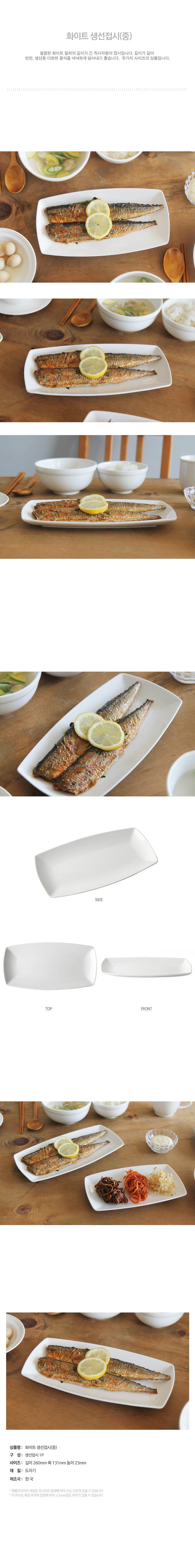 화이트 생선접시(중) - 모닝듀, 12,500원, 접시/찬기, 접시