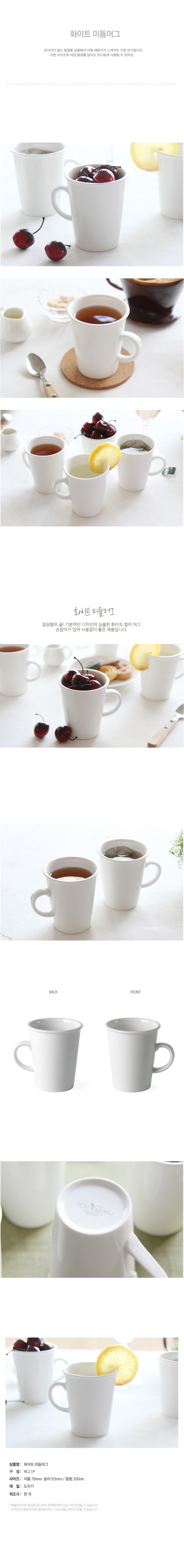 화이트 미듐머그 - 모닝듀, 3,600원, 머그컵, 심플머그